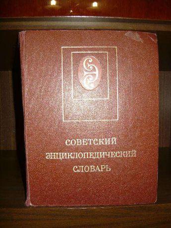 Продам Советский энциклопедический словарь