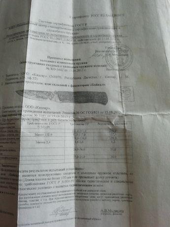 Продам нож складной торговой марки Кизляр