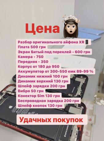 Дешево Разбор iPhone XR экран, камера, корпус, плата, аккумулятор,