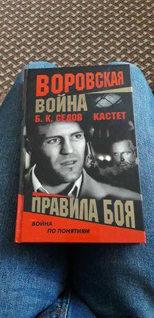 """Б.К. Седов Воровская война """"Кастет.Правила боя"""""""