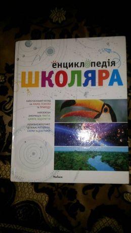 Книга Энциклопедия школяра