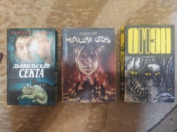 Книги.Фантастика.ужасы.мистика.