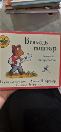 Ведмідь-поштар