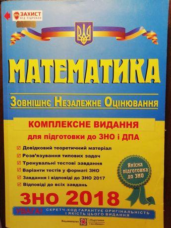 Продам книгу для подготовки ЗНО Математика 2018