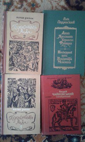 Исторические книги, романы, Скляренко, Загребельний, Рибак