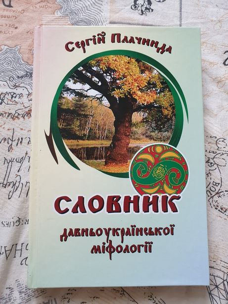 Словник давньоукраїнської міфології Сергій Плачинда книга