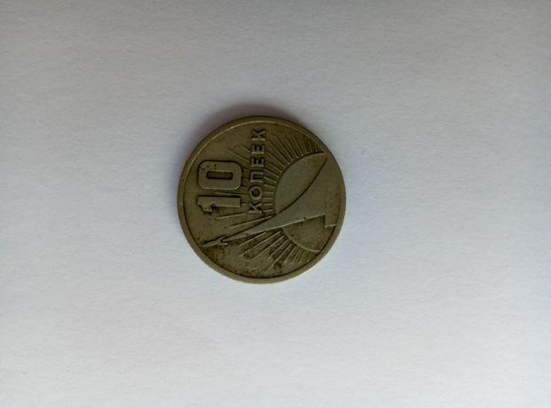Юбилейная монета 10коп СССР: 50 лет Советской власти