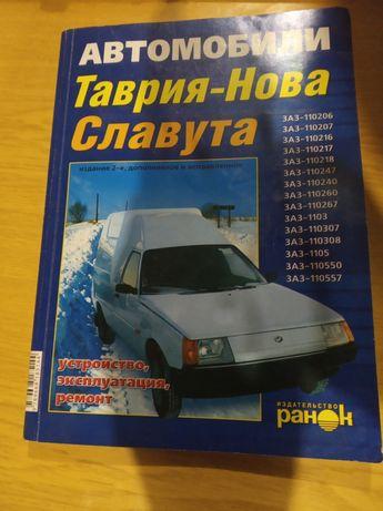 Книга Таврия Славута ЗАЗ Таврия Нова ремонт эксплуатация автомобиля