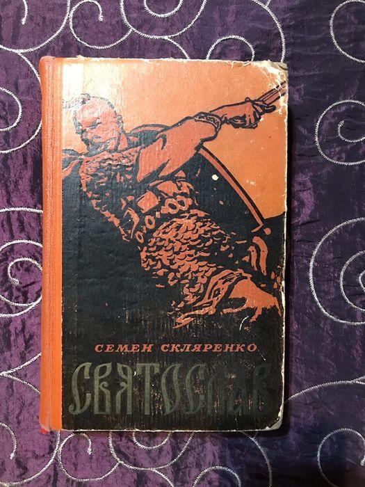 Семен Скляренко Святослав 1960 год Славянск - изображение 1