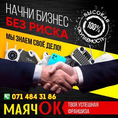 Успешный БИЗНЕС с Франшизой МаячОК