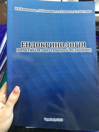 Ендокринологія
