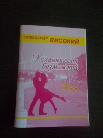 Олександр Високий. Кохання світ безмежний