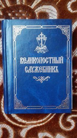 Книга Великопостноє служеніє.