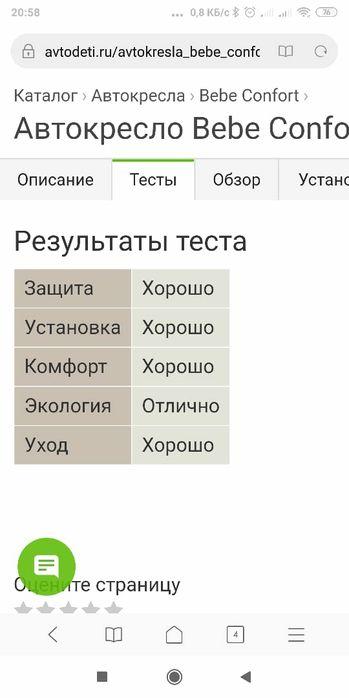 Автокресло 0+1Bebe Confort Одесса - изображение 1