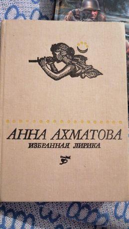 Анна Ахматова избранная лирика