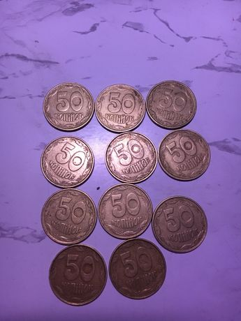 "монеты ""50"" 1992 года 7 насечек"