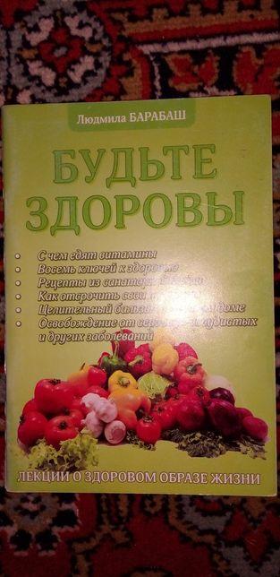 Книга Будьте здоровы