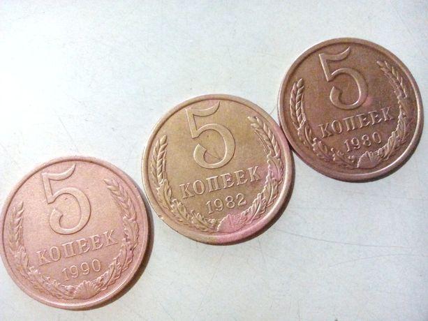 Монеты ссср 5 копеек-1980-1982-1990г.