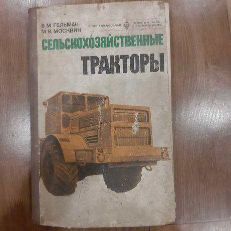 книга Сельскохозяйственные трактора