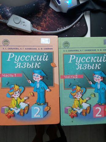 Учебники русский язык для 2 класса Сильнова