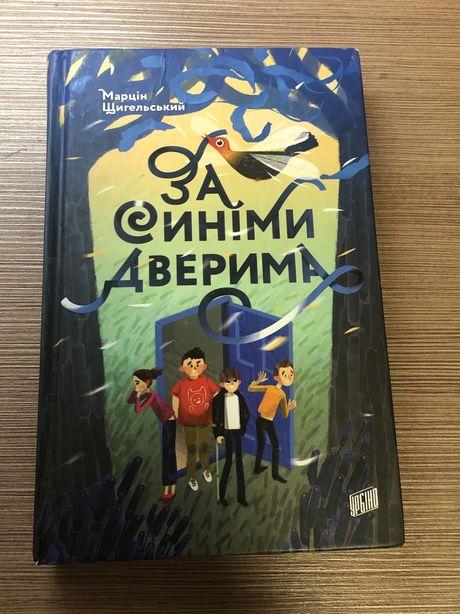 За синіми дверима книга