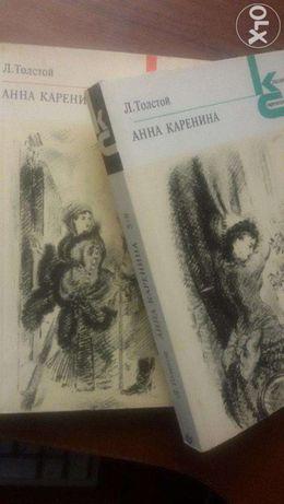 Л. Толстой. Анна Каренина. 2 книги. Библиотека КиС