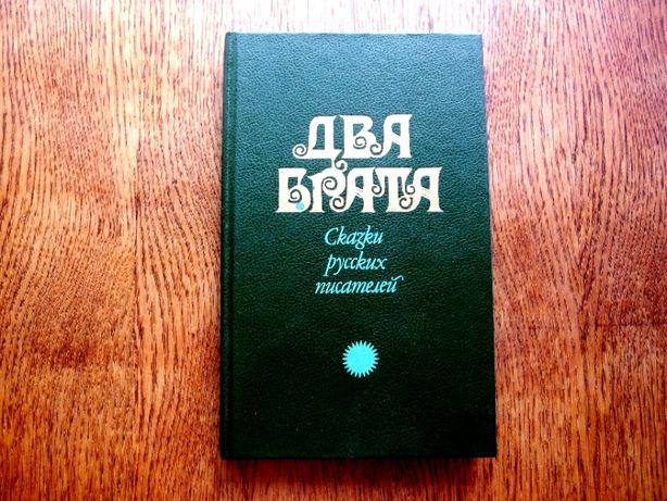 «Два брата»Сказки русских писателей