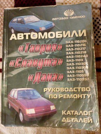 Руководство по ремонту и каталог деталей авто Таврия, Дана, Славута