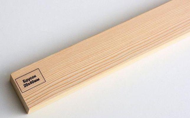 Брусок Рейка 20х40, 20х50, 30х50, 50х50 мм строганая сосна купить Киев