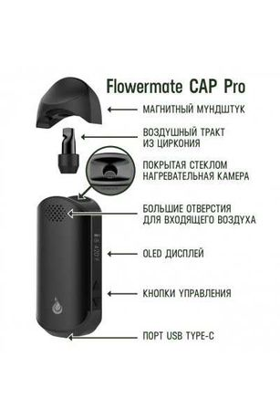 Портативный вапорайзер для сухих трав Flowermate Cap Pro