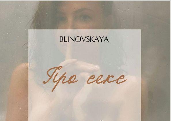Про секс Елена Блиновская