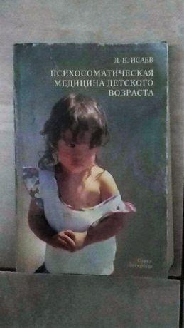 Исаев Д.Н. Психосоматическая медицина детского возраста