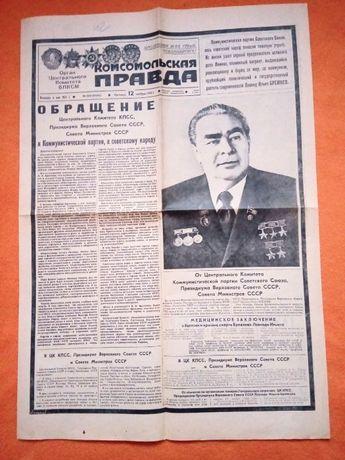 Газеты. Смерть Брежнева, Андропова,Черненко