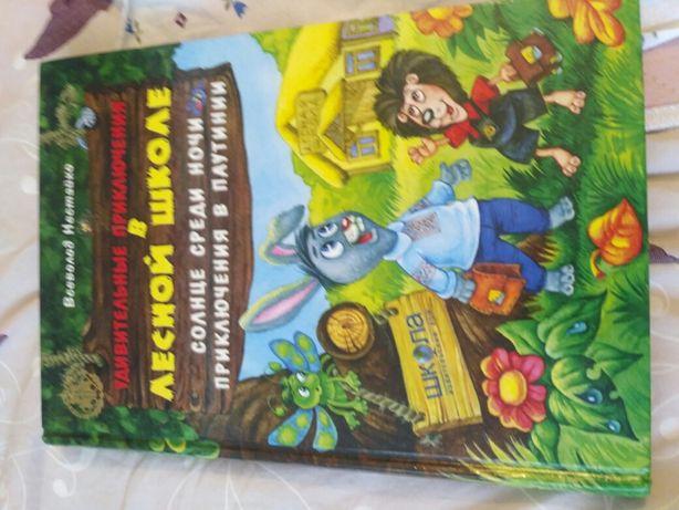 Нестайко Удивительние приключения в лесной школе