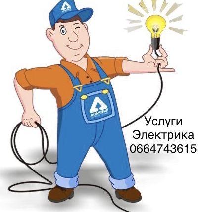 Услуги электрика Покровск Мирноград Родинское