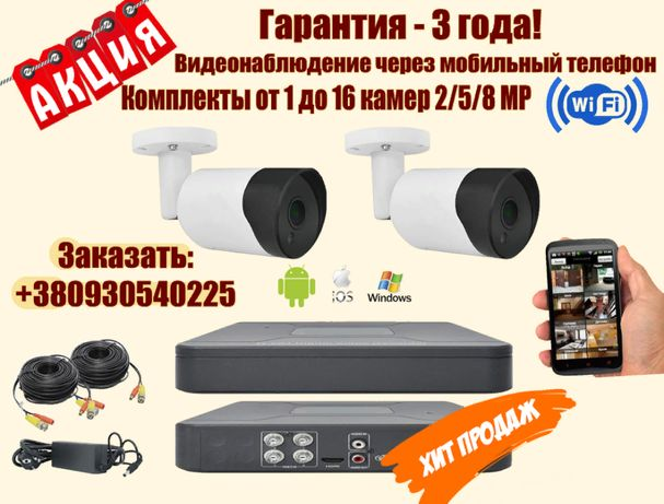 Видеонаблюдение.Комплект камер на дом/дачу/гараж/офис/магазин 2/5/8MP