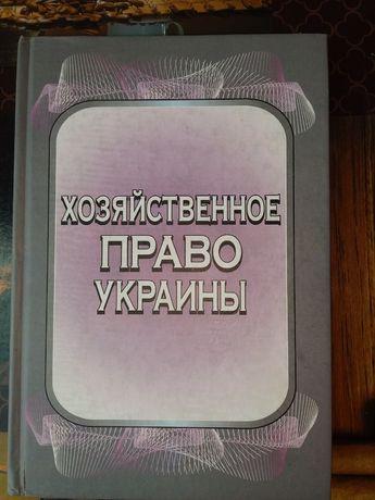 Хозяйственное право Украины