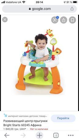 Продам детский развивающий центр