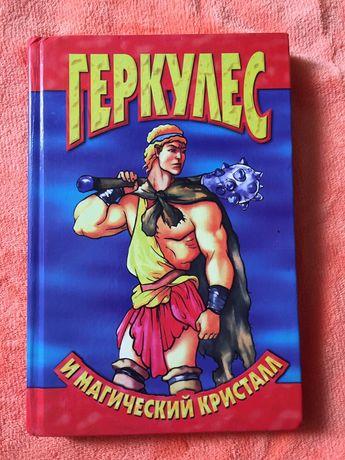 Книга Геркулес
