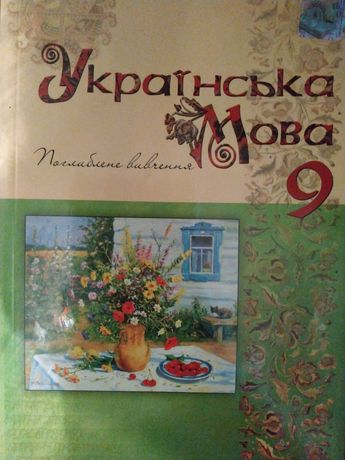Книжка Української мови 9 клас