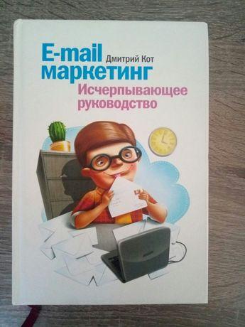 Бизнес литература. EMAIL marketing (емейл маркетинг)