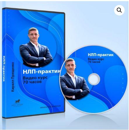 Курс НЛП-Практик. 70 часов Кирилл Прищенко