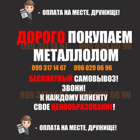 Куплю продам лом металлолом металолом черных чорных и цветных металлов