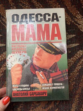 Одесса мама, Барбакару