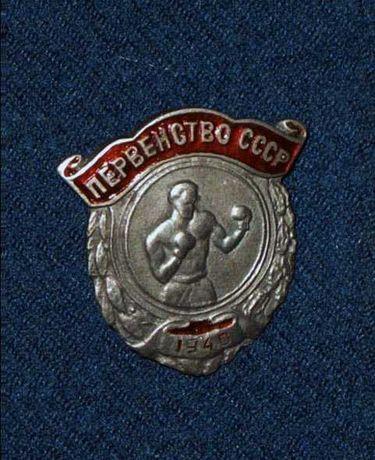 знак Первенство СССР по боксу 1940 год