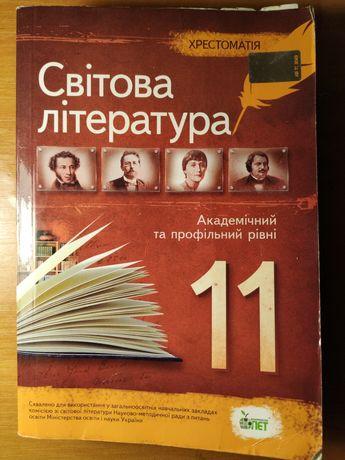Хрестоматія . Світова література 11 клас