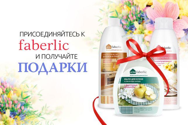 Скидка 20-26% на косметику, парфюмерию, бытовую химию от Faberlic