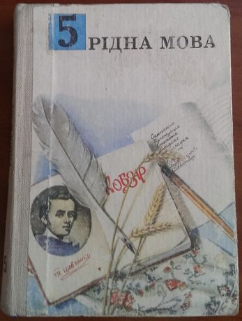 Підручник Рідна мова 5 клас, 1996, Передрій, Скуратовський