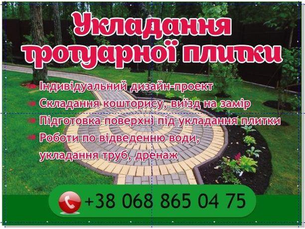 Укладка тротуарної плитки(ФЕМ) 30%Знижки