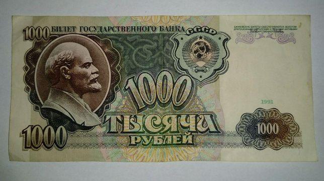 Продам одну из последних купюр СССР 1991 года 1000 рублей